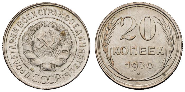 Аукцион советских монет 20 евро выпуск 2008год