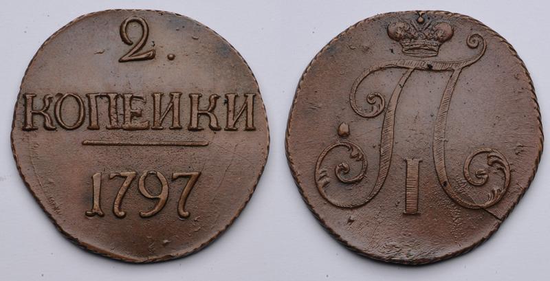 Подделка 2 копеек 1797 года
